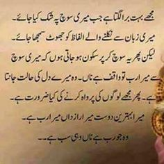 Quotes In Urdu Delectable Urdu Quotes  Urdu  Pinterest  Urdu Quotes Urdu Poetry And Islamic
