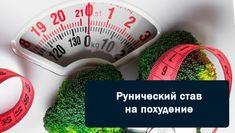 Рунический став на похудение: как сделать. Рунические ставы и формулы проверенные и сильные для похудения, на омоложение, стройность, на воду с оговором