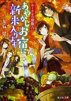 Image result for kakuriyo no yadomeshi