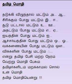 tamil mozhi sirappu