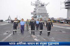 बंगाल की खाड़ी में भारत-अमेरिका-जापान का संयुक्त युद्धाभ्यास चीन से जारी तनातनी के बीच आज बंगाल की खाड़ी में भारत, अमेरिका और जापान की नौसेनाएं संयुक्त अभ्यास करेंगी for more info: http://pratinidhi.tv/Top_Story.aspx?Nid=8496
