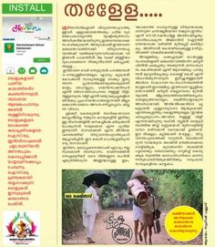 Today's Mathrubhumi... Collaborating with Mathrubhumi to deliver ICU content through print media. This is exclusively for school kalolsavam. You can view/read International Chalu Union - ICU trolls on Kalolsavam special page on all editions of Mathrubhumi starting today.  #kaLOLsavam #icuchalu