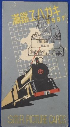 "1930's Japanese Postcards ""South Manchuria Railway Postcards"" - Japan War Art locomotive art / vintage antique old art card / Japanese history historic paper material Japan 南満州鉄道"