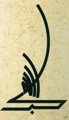 """Résultat de recherche d'images pour """"calligraphie arabe"""""""