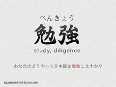 #japan #japanese #learn #study #vocabulary #practice #exercise #remember #memorize #example #resource