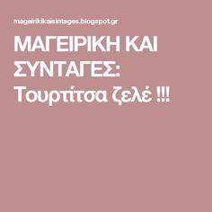 ΜΑΓΕΙΡΙΚΗ ΚΑΙ ΣΥΝΤΑΓΕΣ: Τουρτίτσα ζελέ !!!