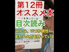 第12冊 オススメ本(もくじ読み) 石川ゆみ みんな、いつか個性に変わる欠点を持っている
