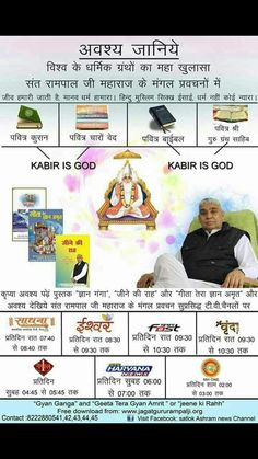 God Healing Quotes, Kumbh Mela, Gita Quotes, Health Day, Great Books, Christianity, Spirituality, Knowledge, Challenges