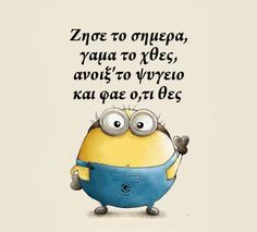 Images and videos of greek funny Funny Greek Quotes, Greek Memes, Funny Picture Quotes, Minion Jokes, Minions Quotes, Funny Minion Pictures, Funny Photos, Unspoken Words, Funny Statuses