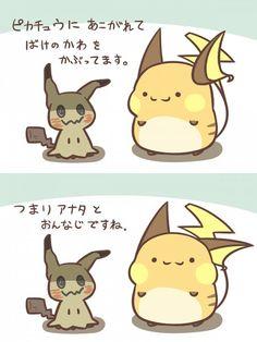 Mini Chibi Raichu Adventures 93 (Pokemon)