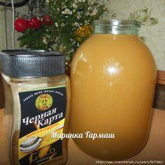 Это безумно вкусный квас,готовится очень легко. Нам нужно: 1,5 ч.л кофе(растворимого) 1 ч.л сухих дрожжей 1 ч.л лимонной кислоты 1 ст