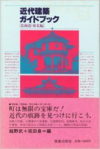 Amazon.co.jp: 近代建築ガイドブック (北海道・東北編): 越野 武, 坂田 泉: 本