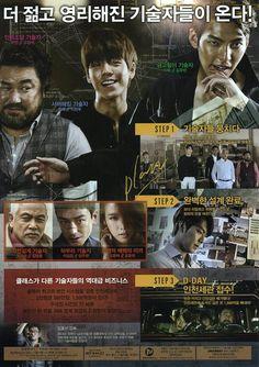 기술자들 / moob.co.kr / [영화 찌라시, movie, 포스터, poster]