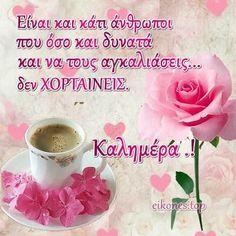 Good Morning Greetings, Good Morning Good Night, Rita Hayward, Kristen Stewart Pictures, Night Pictures, Greek Quotes, Reno, Fb Memes, Meaningful Quotes
