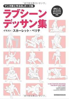 JAPANESE book Let's Draw YAOI BL pose Love Scene drawing collection + CD-ROM