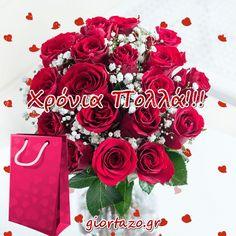 Χρόνια Πολλά Κινούμενες Εικόνες giortazo Name Day, Diy And Crafts, Floral Wreath, Happy Birthday, Wreaths, Blog, Decor, Happy Brithday, Flower Crowns