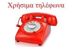 Χρήσιμα τηλέφωνα.Δείτε παρακάτω μια λίστα με χρήσιμα τηλέφωνα, τηλέφωνα έκτακτης ανάγκης και χρήσιμες πληροφορίες.EKAB,Πυροσβεστική,Αστυνομία Landline Phone, Nostalgia, Electronics, Consumer Electronics