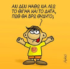 Funny Greek, Funny Pins, Funny Stuff, Funny Cartoons, Kai, Jokes, Romance, Fictional Characters, Disney