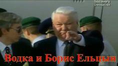 Борис Ельцин и водка