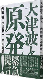 """""""中沢新一が「グリーンアクティブ」を宮台真司らと立ち上げた。反原発、多神型、資本主義批判/仏教的で、""""緑の党""""的なグリーン革命"""" 1458夜『大津波と原発』内田樹・中沢新一・平川克美 http://1000ya.isis.ne.jp/1458.html"""