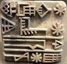 Brick stamp of King Naram-Sin of Akkad (2254-2218 BCE) - Photo taken at the Oriental Inst. of the Univ.of Chicago, by Mary Harrsch