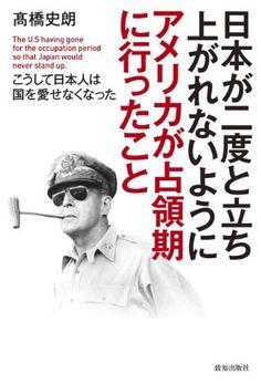 日本が二度と立ち上がれないようにアメリカが占領期に行ったこと, http://www.amazon.co.jp/dp/4800910293/ref=cm_sw_r_pi_awdl_Jv9Qub1E272AK