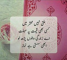 jb is trha namaz yad rakho gy tu qabar me bi yad aye gi asar ka waqat hoga Urdu Quotes Islamic, Hadith Quotes, Ali Quotes, Islamic Messages, Islamic Inspirational Quotes, Muslim Quotes, Islamic Dua, Sufi Poetry, Love Poetry Urdu