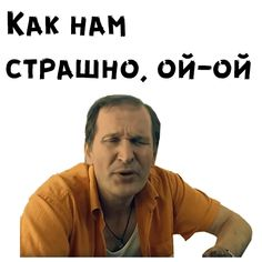 Russian Cartoons, Russian Memes, Reaction Pictures, Funny Pictures, Hello Memes, Funny Postcards, Cute Love Memes, Meme Stickers, Me Too Meme