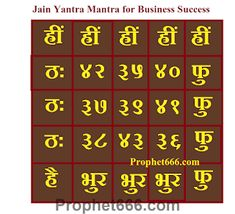 Jain Yantra for Business Success