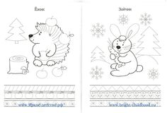 schrijfpatroon, free printable Occupational Therapy Activities, Pre Writing, Learning To Write, Kindergarten, Fine Motor Skills, Pre School, Coloring Pages, Childhood, Teaching