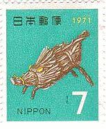 亥(1971年、イノシシ) 年賀