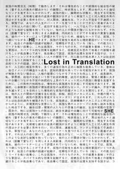 aminuteofperfection:    Lost in Translation