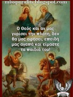 Orthodox Christianity, Emotional Abuse, Christian Faith, Positive Quotes, Prayers, Positivity, Memories, Paracord, Cards