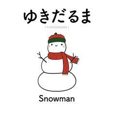 [251] ゆきだるま   yukidaruma   snowman