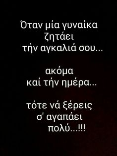 Advice Quotes, New Quotes, Cute Quotes, Inspirational Quotes, Truth And Lies, Special Words, Greek Words, Greek Quotes, Love Words