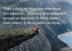 Greek Quotes, Wise Quotes, Unique Quotes, Inspiring Things, God Loves Me, Life Images, Food For Thought, Positive Quotes, Things To Think About