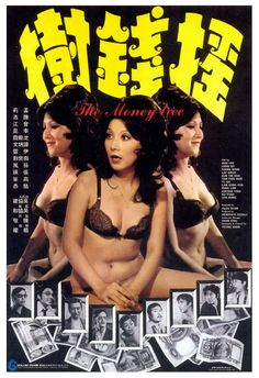 The Money-tree - Yao qian shu (1973)