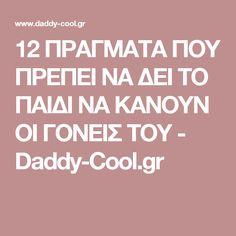 12 ΠΡΑΓΜΑΤΑ ΠΟΥ ΠΡΕΠΕΙ ΝΑ ΔΕΙ ΤΟ ΠΑΙΔΙ ΝΑ ΚΑΝΟΥΝ ΟΙ ΓΟΝΕΙΣ ΤΟΥ - Daddy-Cool.gr