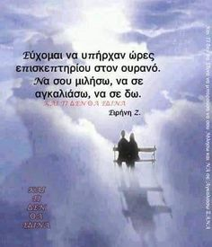Greek Quotes, My Father, Love Quotes, Old Things, Wisdom, Angel, Memories, Feelings, Sayings
