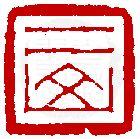 A SEAL BY ZHAO ZHI-ZHAN(1781-1852)清 趙之琛為陳觀酉(二山)刻〔二山〕正方朱文寬邊印。邊款為【辛巳嘉平廿又六日,次閑篆刻。】。