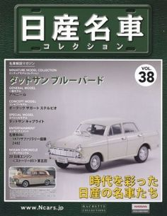 NISSAN meisha Collection vol.38 Datsun Bluebird 310 DP312 HACHETTE