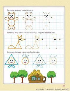 تمارين التخطيط ماقبل الكتابة للتحضيري و الروضة - موارد المعلم Preschool Writing, Preschool Learning Activities, Kindergarten Worksheets, Infant Activities, Classroom Activities, Kids Learning, Activities For Kids, Coding For Kids, Math For Kids