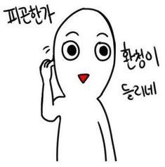 오늘의유머 - 짤방 대전을 시작하지 Cute Memes, Reaction Pictures, Emoji, Cute Pictures, Stickers, Humor, Image, Humour, The Emoji
