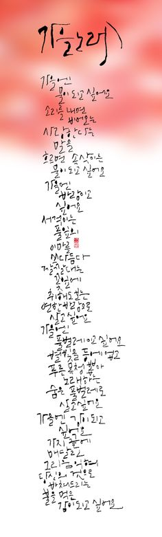 calligraphy_가을노래_이해인