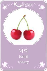 ☆ Cherry Flashcard ☆    Hangul ~ 버찌 ☆  Romanized Korean ~ beojji ☆   #vocabulary #illustration