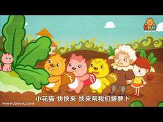 拔蘿蔔 兒歌 兒童歌曲 童謠
