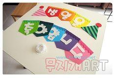 2번째 이미지 Kids Rugs, Logos, Home Decor, Korean, Decoration Home, Kid Friendly Rugs, Room Decor, Korean Language, Logo