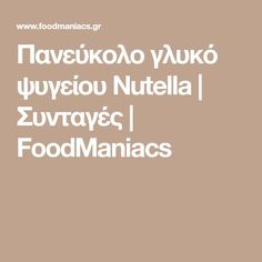 Πανεύκολο γλυκό ψυγείου Nutella | Συνταγές | FoodManiacs Nutella, Recipes, Ripped Recipes, Cooking Recipes, Medical Prescription, Recipe