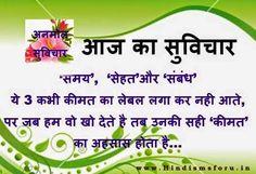 Aaj Ka Suvichar, Anmol Vachan in Hindi, Anmol Suvichar, Hindi Suvichar, Hindi Quotes Pictures, Thought of Day in Hindi, Anmol Vachan And Anmol Suvichar,  Hindi Inspiring Quotes,
