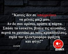 Funny Greek Quotes, Try Not To Laugh, True Words, Funny Photos, I Laughed, Best Quotes, Jokes, Lol, Sayings